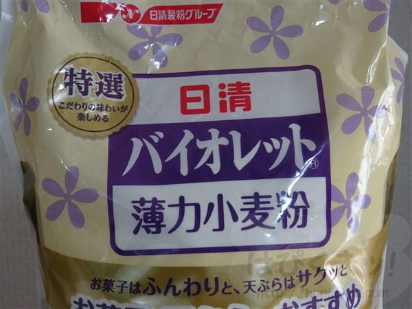 小麦粉、薄力粉