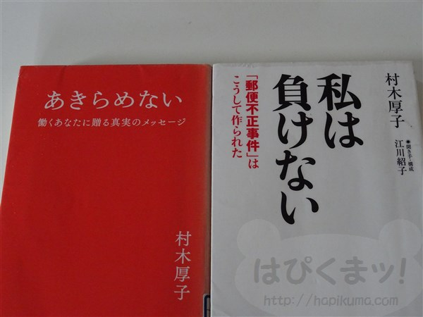 村木厚子『わたしは負けない』『あきらめない』