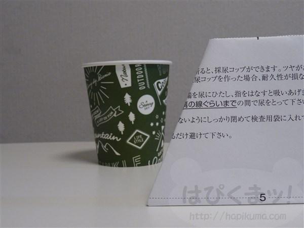 子供の尿検査、紙コップ