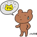 PTA役員クジ、当たりました!
