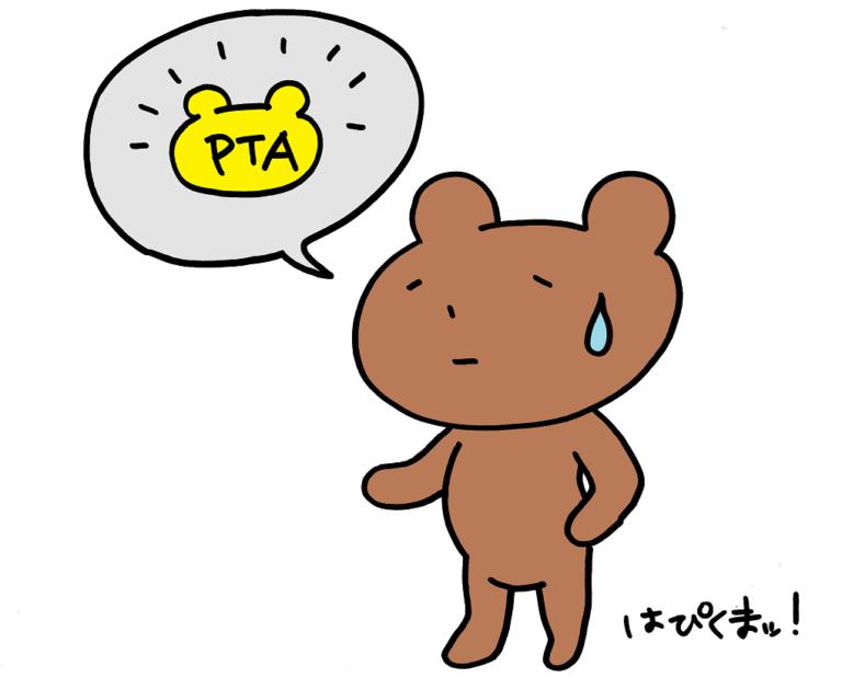 PTA役員、クジ引き