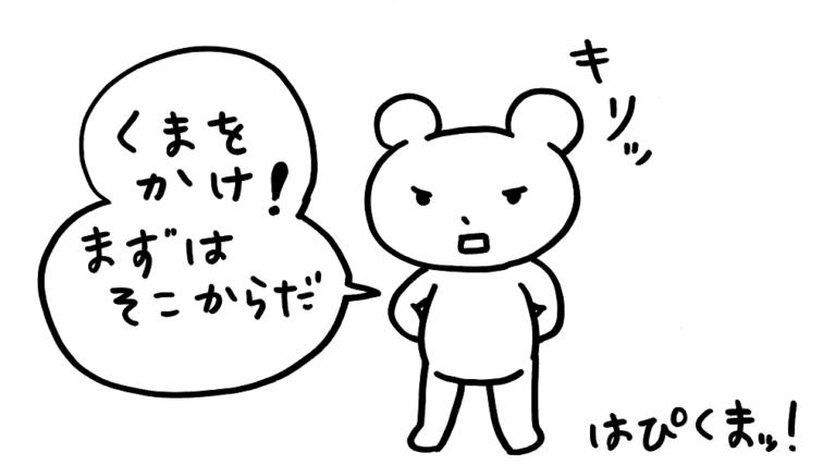 クマ、色なし
