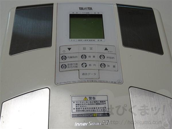 ダイエット、タニタ、デジタル体重計、インナースキャン50