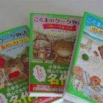 『こぐまのクーク物語』シリーズは息子の愛読書です。