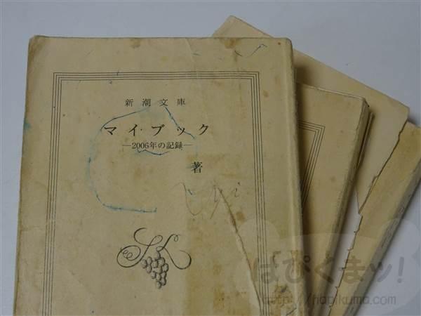捨て活、古い日記