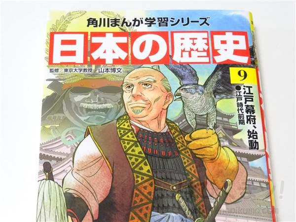 まんが「日本の歴史」