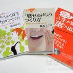 夫のいびきが舌のトレーニングで改善したおどろきについて。