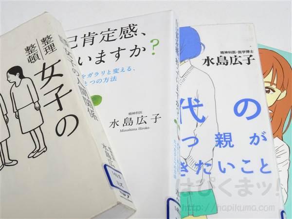 水島広子の著作をぼちぼち読んでいます。