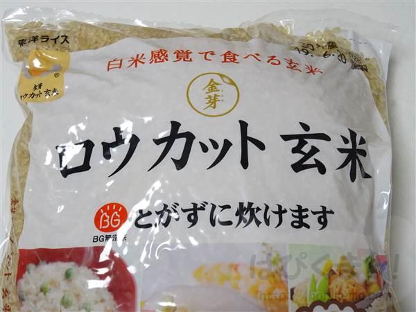 業務スーパー、ロウカット玄米
