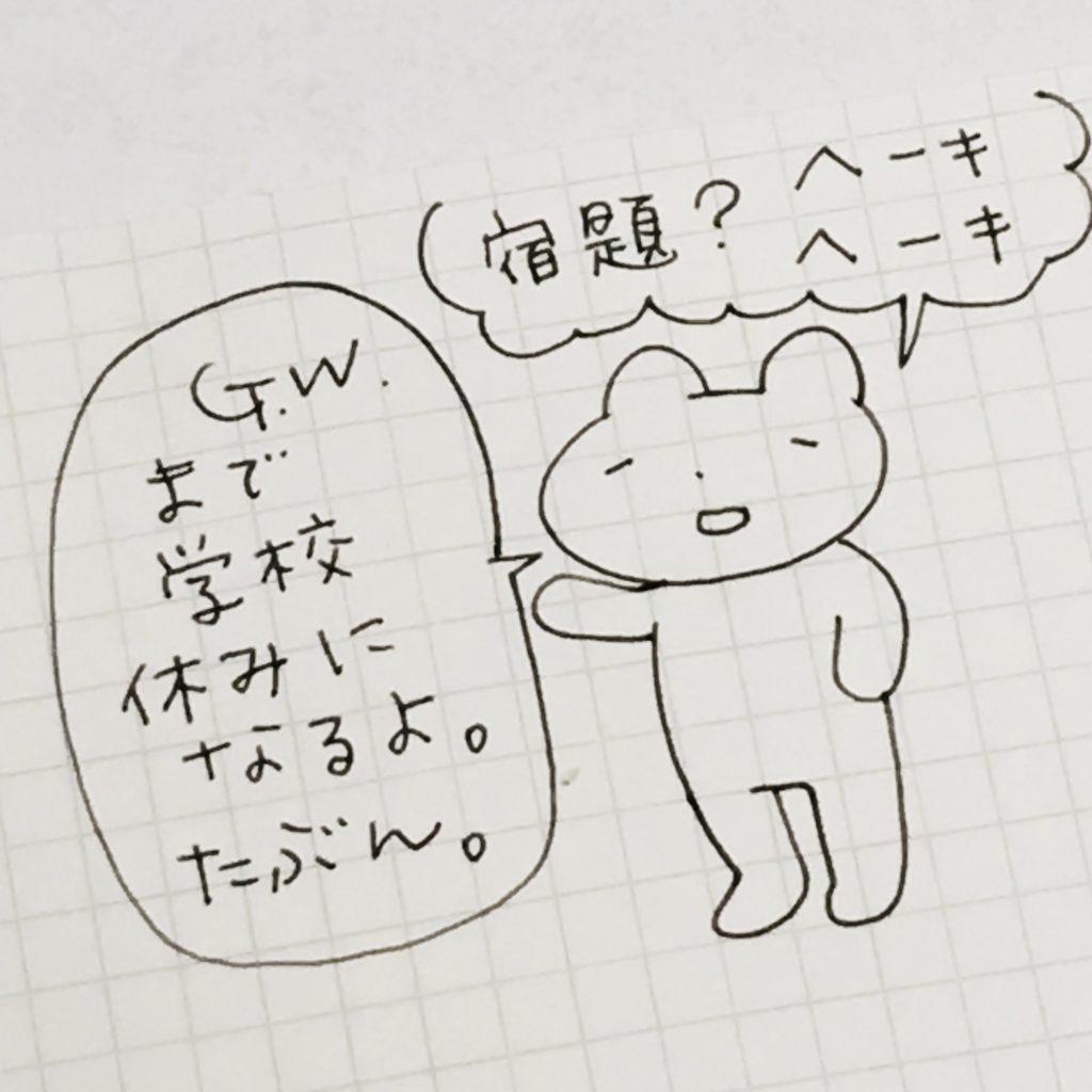 宿題やらない
